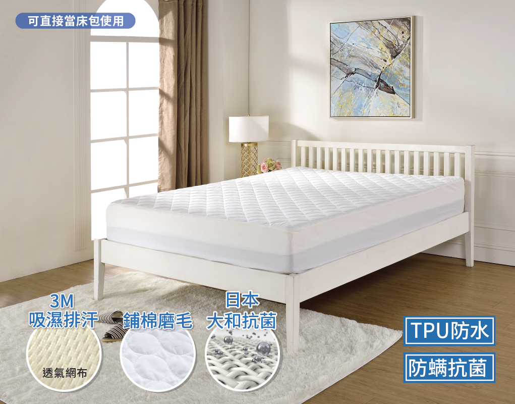 穗寶康床墊-頂級親膚保潔墊-床包
