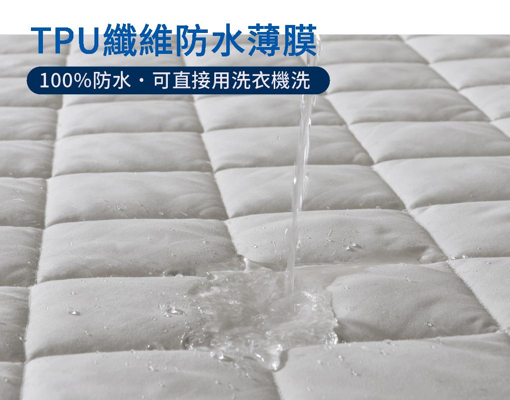 穗寶康床墊-頂級親膚保潔墊-防水